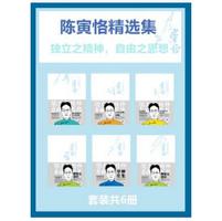 陈寅恪精选集全套6册电子版免费版pdf+epub+mobi