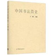 中国书法简史在线阅读电子版pdf版