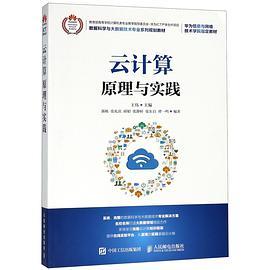 云计算原理与实践pdf
