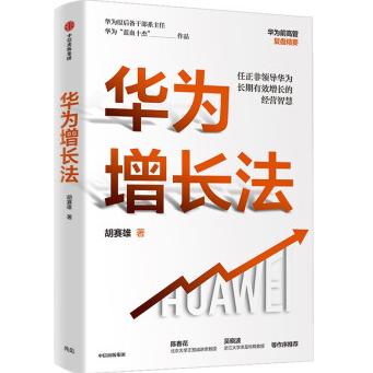 华为增长法胡赛雄PDF电子书下载