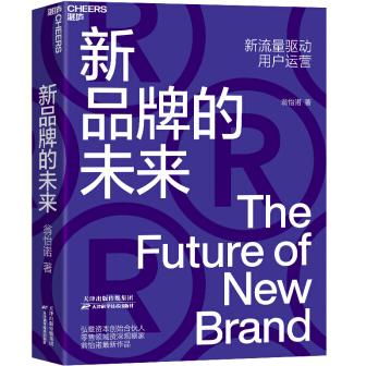 新品牌的未来新流量驱动用户运营PDF电子书下载