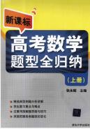 新课标高考数学题型全归纳张永辉pdf完整版