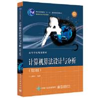 计算机算法与分析第五版pdf电子版免费版高清版