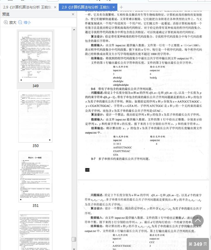 java 编程 思想 第 五 版 pdf