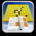围棋练习软件大全免费版2.2 去广告版