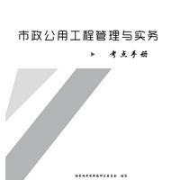 一级建造师市政公用工程管理与实务考点手册pdf免费版