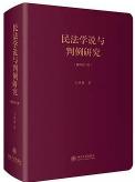 民法学说与判例研究王泽鉴pdf在线阅读