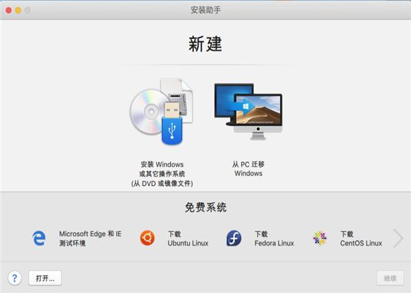 Parallels Desktop16 for mac中文破解版截图4