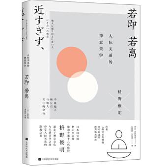 若即若离:人际关系的禅意美学PDF+mobi+epub电子版