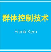 群体控制2.0视频教程加中文讲义整合版