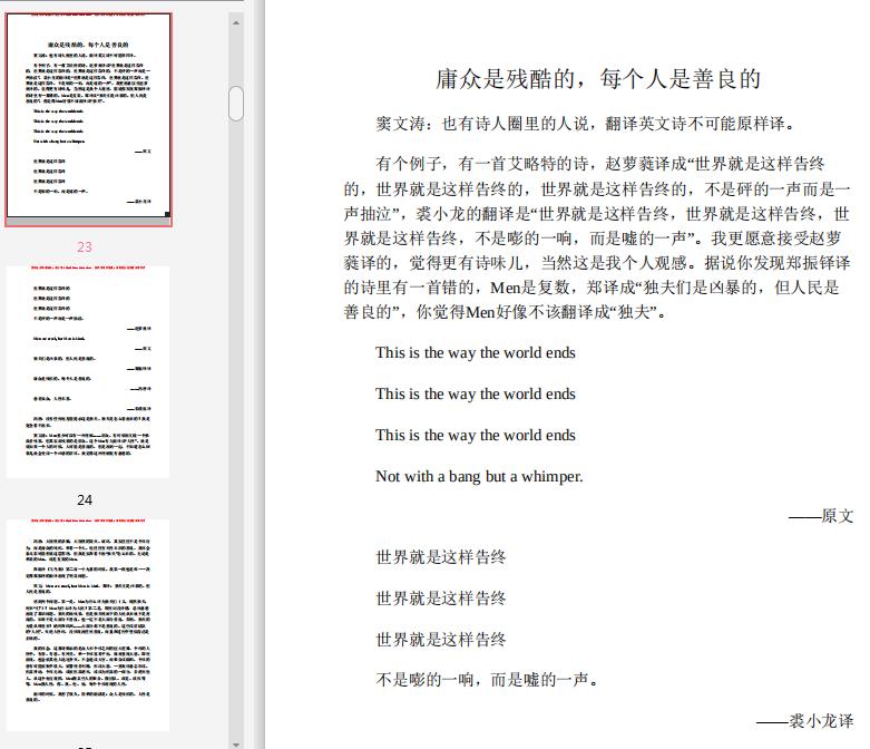 许阁婚礼_与冯唐聊天PDF电子书在线免费下载-春风十里不如你pdf在线阅读 ...