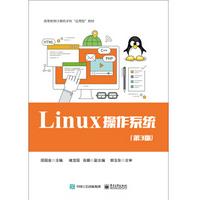 Linux操作系统第3版邵国金pdf免费版