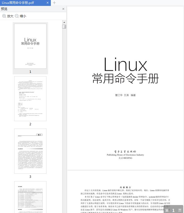 Linux常用命令手册曹江华pdf在线阅读免费版截图0