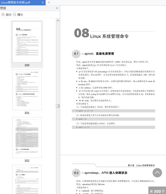 Linux常用命令手册曹江华pdf在线阅读免费版截图1