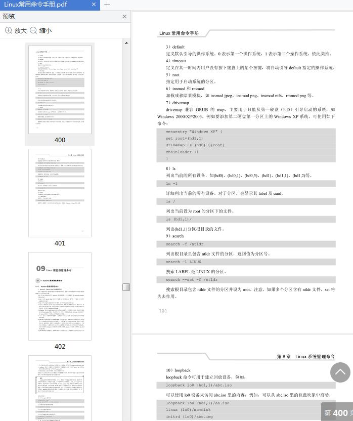 Linux常用命令手册曹江华pdf在线阅读免费版截图2