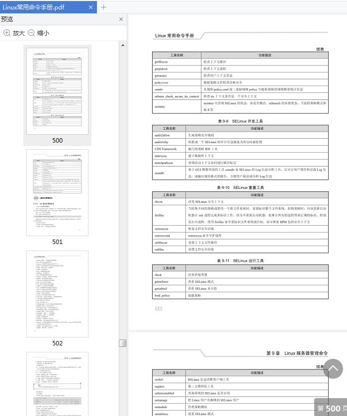 Linux常用命令手册曹江华pdf在线阅读免费版截图3