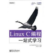 LINUX C编程一站式学习电子版pdf免费版