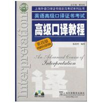 高级口译教程第四版pdf免费版