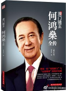 澳门赌王何鸿�鋈�传pdf电子免费版
