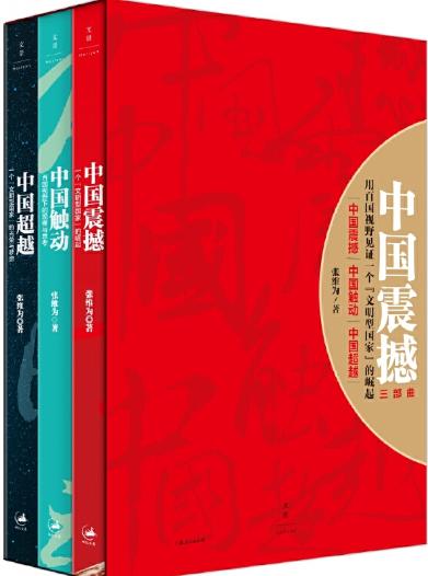 中国震撼三部曲pdf在线阅读
