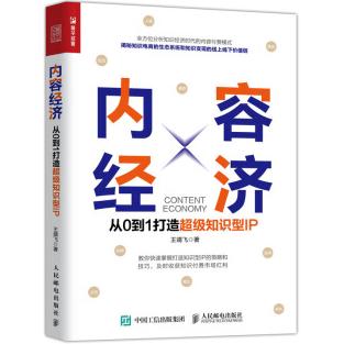 内容经济从0到1打造超级知识型IP电子版PDF下载