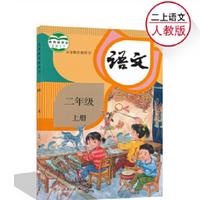 部编版二年级上册语文电子课本pdf免费版高清全彩版