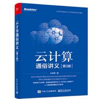 云计算通俗讲义第三版pdf电子版免费版