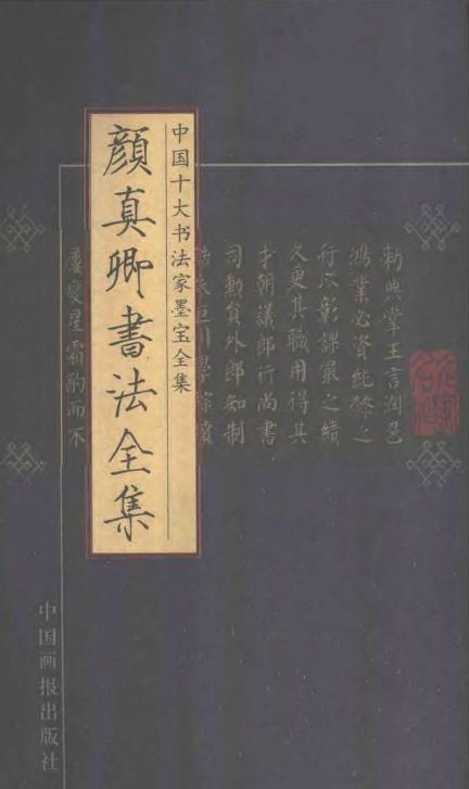 中国十大书法家墨宝全集pdf在线预览