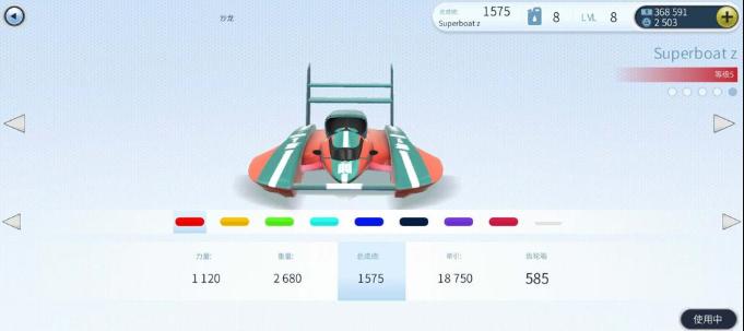 顶尖快艇竞速3D手游无限金币版截图0