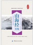 山海经全鉴中国纺织出版