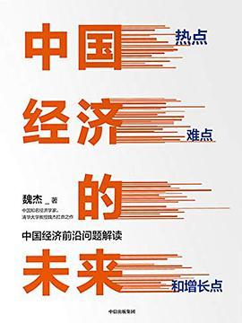 中国经济的未来;热点难点和增长点在线阅读免费版