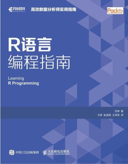 R语言编程指南任坤pdf