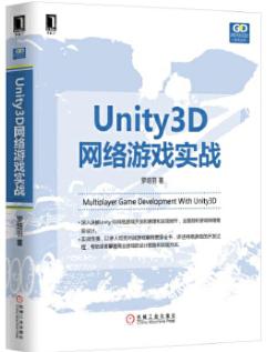 Unity3D网络游戏实战pdf在线阅读