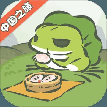 旅行青蛙中国之旅1.0.3汉化版