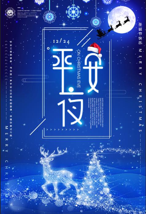 蓝炫彩圣诞平安夜促销海报素材psd免费版