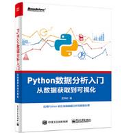 Python数据分析入门从数据获取到可视化pdf在线免费阅读