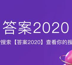百度答案2020搜索人格化