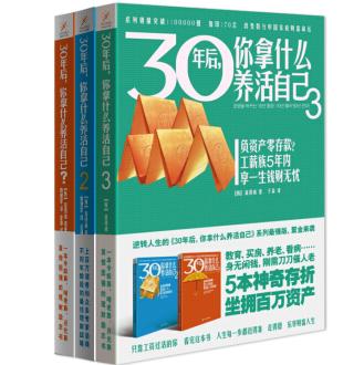 30年后,你拿什么养活自己(套装1-3册)PDF电子版下载