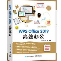 WPS Office 2019高效办公书籍pdf在线免费阅读