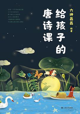 给孩子的唐诗课六神磊磊在线免费阅读