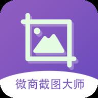 微商截图大师5.4.8激活码免费版最新