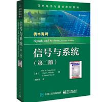 信号与系统第二版奥本海姆中文版pdf免费版