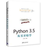 python35从零开始学在线阅读电版免费版