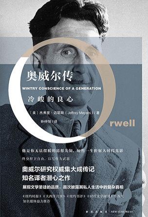 冷峻的良心奥威尔传pdf免费版高清epub版