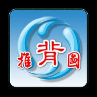 推背图app手机版2.1.0 免费版