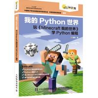 我的Python世界正版电子书免费版