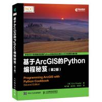 基于ArcGIS的Python编程秘笈(第2版)pdf免费版