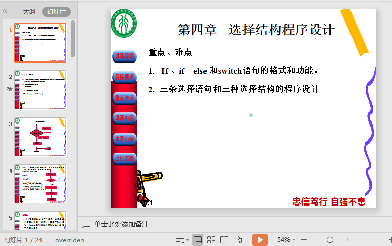 C语言选择结构程序设计ppt课件截图0
