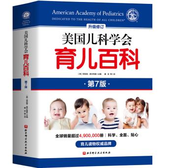 美国儿科学会育儿百科(第七版)升级修订版PDF电子版