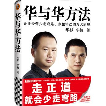 华与华方法PDF电子书网盘下载
